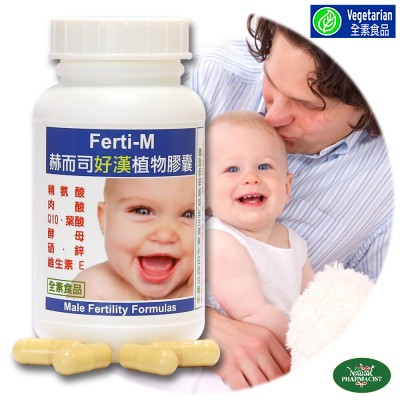 【赫而司】Ferti-M好漢植物膠囊(60顆/罐)