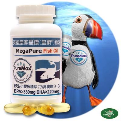 【赫而司】英國皇家晶鑽(皇鑽)魚油軟膠囊(70%超濃縮)(60顆/罐)