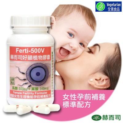 【赫而司】Ferti-500V好韻日本肌醇+葉酸植物膠囊(90顆/罐)