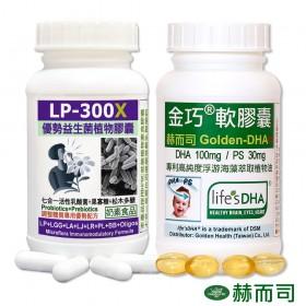 【促銷組合】赫而司調整體質2罐組(LP-300X優勢益生菌60顆+金巧軟膠囊60顆)