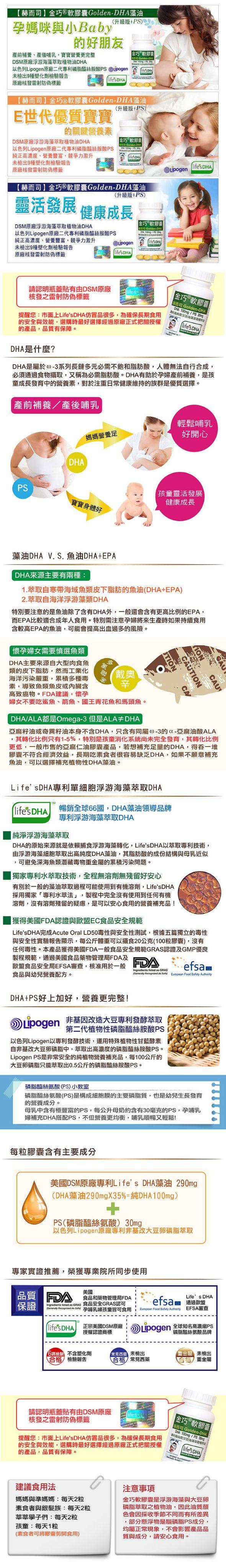 【孕養幫手DHA藻油特賣組】赫而司金巧軟膠囊DHA藻油60顆*1罐+愛克明紅藻鈣D3_60顆*1罐