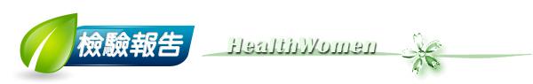 特賣【赫而司生理調節好韻到超值組】瑞士聖潔莓膠囊+日本好韻肌醇葉酸植物膠囊