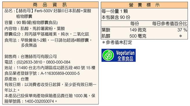 特賣【赫而司】生理調節超值組(Ferti-500V好韻肌醇葉酸+月見草油)