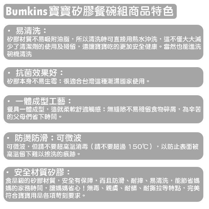 特賣【美國 Bumkins】矽膠餐碗組(綠色)