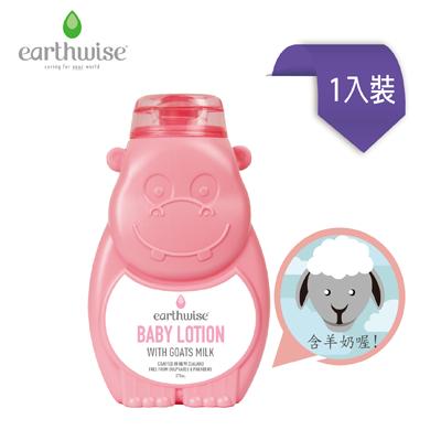 【紐西蘭Earthwise】 寶寶山羊奶潤膚乳液 275ml /瓶 (1入裝)