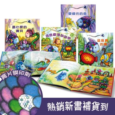 【新生入學好書推薦】上人文化彩虹魚圖畫書6冊