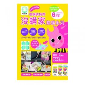 特賣【2盒】沒蹣家-日本原裝進口-誘捕塵蹣跳蚤貼布(6片/包)