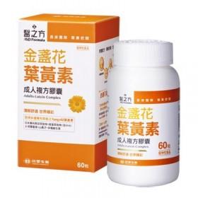 特賣【台塑生醫】成人金盞花葉黃素複方膠囊(60錠/瓶)