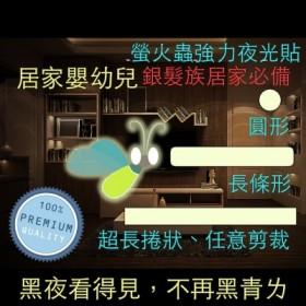 特賣【三合一量販包 - 10組】日規螢火蟲強力夜光貼