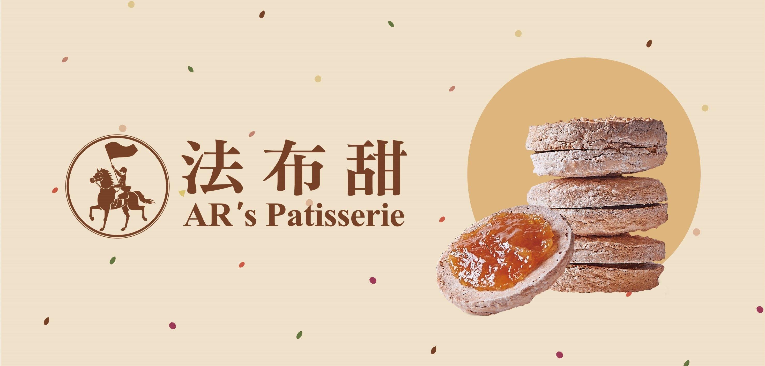 原味單盒特賣【法布甜AR's Patisserie】法式鳳梨酥(低油低糖低熱量)12入/盒