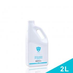 特賣 白因子 環境抗菌液2L+贈2Lx1(短效品)