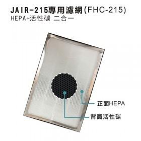 【特賣】JAIR-215專用濾網