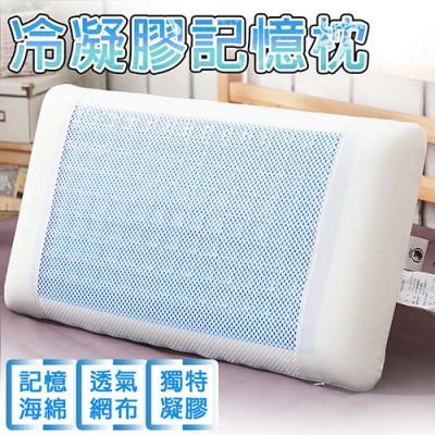范倫鐵諾valentino 基本型冷凝膠記憶枕