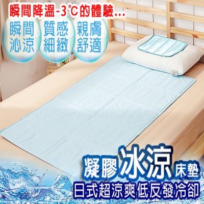 范倫鐵諾valentino 凝膠冰涼床墊(單人/雙人通用)/90*145CM
