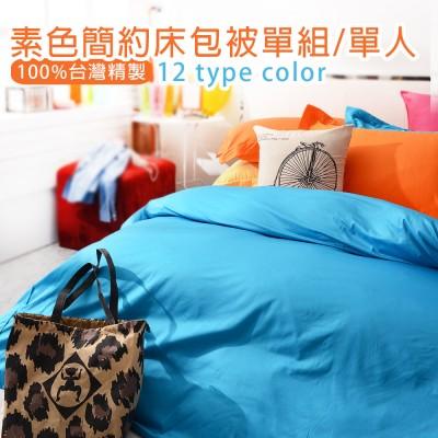 【特賣】范倫鐵諾valentino 素色簡約床包被單三件組-單人