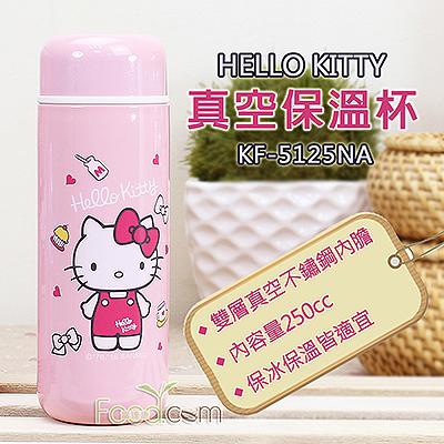 [特賣]HELLO KITTY 真空保溫杯KF-5125NA(站立)