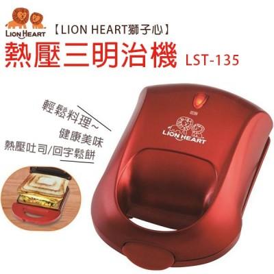 【獅子心】熱壓三明治機/鬆餅/熱壓土司LST-135
