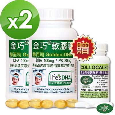 【換季超值2+1】赫而司金巧軟膠囊Golden-DHA藻油(升級版+PS)(60顆x2罐)【送日本多多鈣錠60顆*1罐】