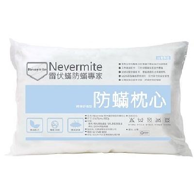 【27折破盤優惠】Nevermite雷伏蹣-防蹣枕心(2入)