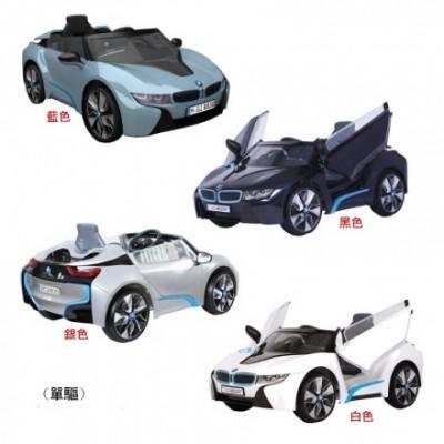 BMW-I8單驅兒童(附遙控)電動車(黑色/白色/銀色/藍色)W480QG