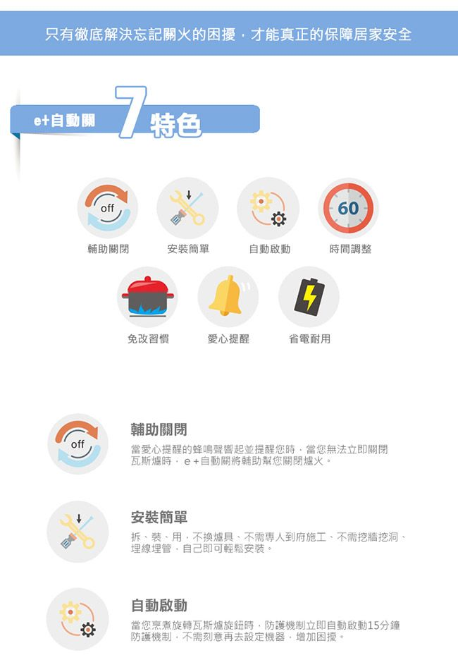 特賣【e+ 自動關】瓦斯爐輔助安全開關/定時自動熄火-優雅白(橫式)