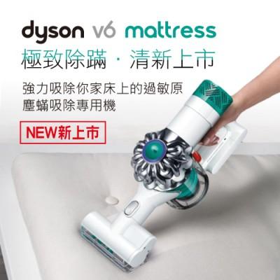【年終掃除!倒數3台】dyson V6 mattress 無線除塵蹣機(白綠色福利機)