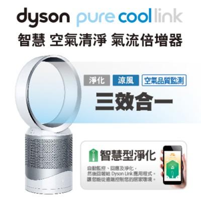 Dyson Pure Cool Link 智慧空氣清淨 氣流倍增器DP01(時尚白)