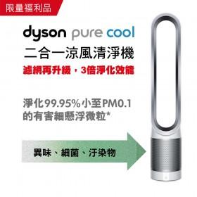 【福利機特殺】Dyson pure cool 二合一涼風空氣清淨機 TP00 (時尚白)福利品