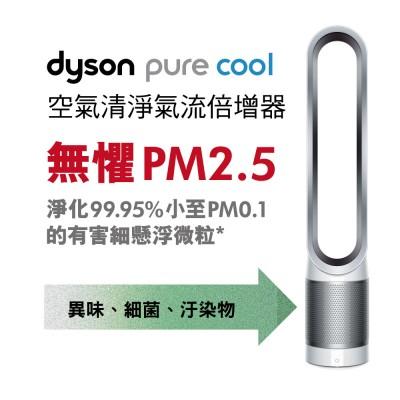 【獨家福利品 】dyson pure cool AM11空氣清淨氣流倍增器(時尚白)