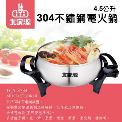 【春節大促銷】大家源 4.5L 304全不鏽鋼電火鍋/料理鍋 TCY-3734