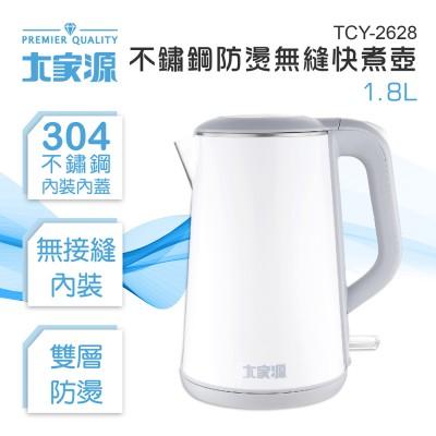 【大家源】1.8L 304不鏽鋼雙層防燙無縫快煮壺/電水壺 TCY-2628