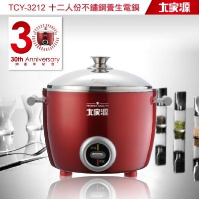 大家源 十二人份晶饌304不鏽鋼電鍋 -酒紅色TCY-3212