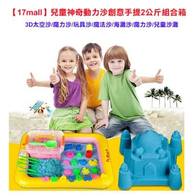 【年度熱銷特惠】兒童神奇動力沙創意手提2公斤組合箱- 3D太空沙/魔力沙/玩具沙/魔法沙/海灘沙/魔力沙/兒童沙灘