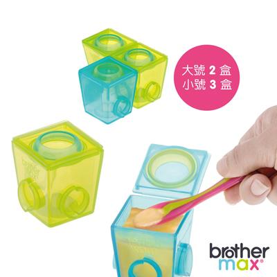 英國Brother Max副食品分裝盒(組合包)(大號分裝盒2入+小號分裝盒3入)