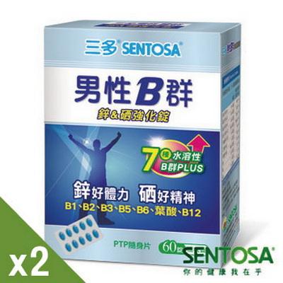 【三多】男性B群鋅&硒強化錠(60錠/盒)x2