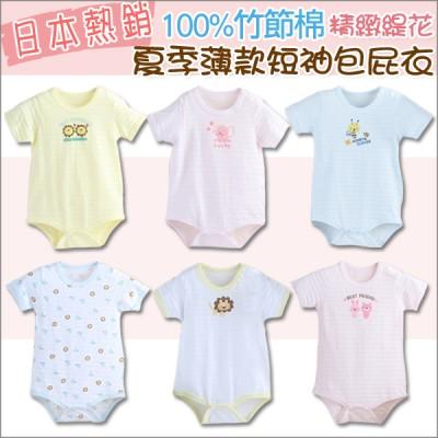 特賣【2件入】日本熱銷竹節棉內搭包屁短袖連身睡衣