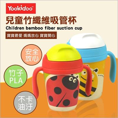 【特殺】Yookidoo竹纖維兒童學習杯(免運費)