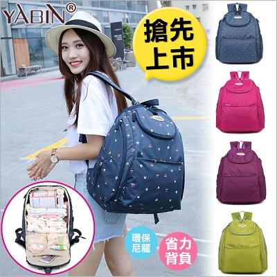 【特賣】YABIN台灣總代理 全新多功能媽媽包 輕巧防潑水大容量多夾層媽媽後背包