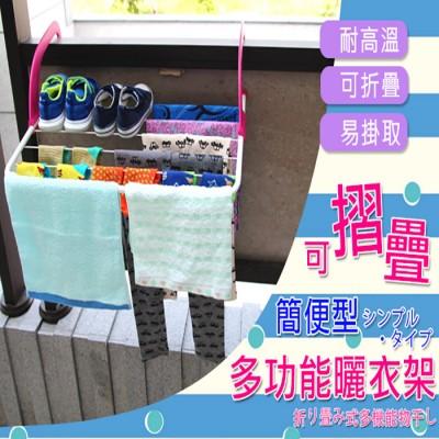 【特賣】可摺疊簡便型多功能曬衣架 1入