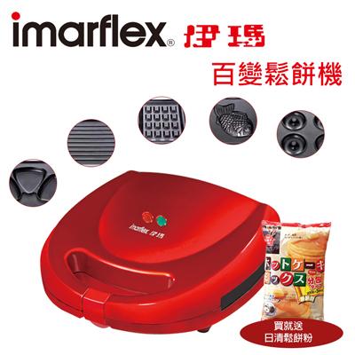 【加贈日清鬆餅粉】imarflex 伊瑪 百變鬆餅機