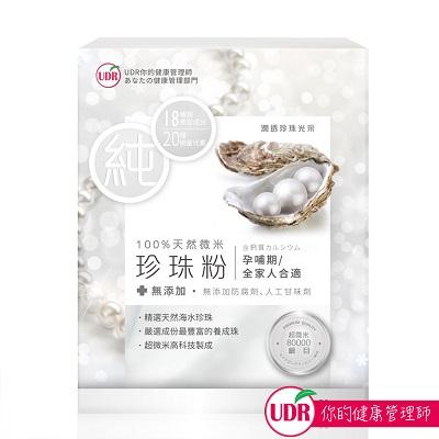 UDR 100%超細珍珠粉單盒