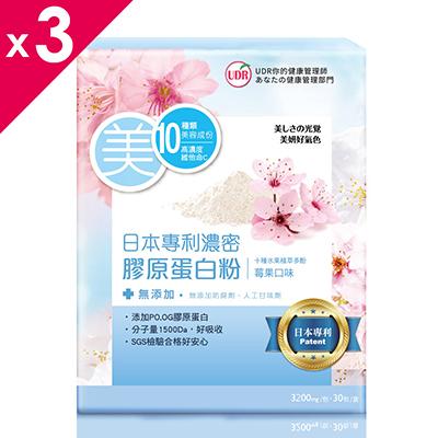 UDR日本專利-濃密膠原蛋白粉x3盒
