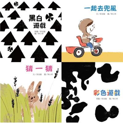 【維京國際】LOOK!視覺遊戲(全套4冊)