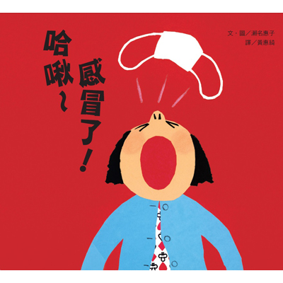 【維京國際】哈啾~感冒了!