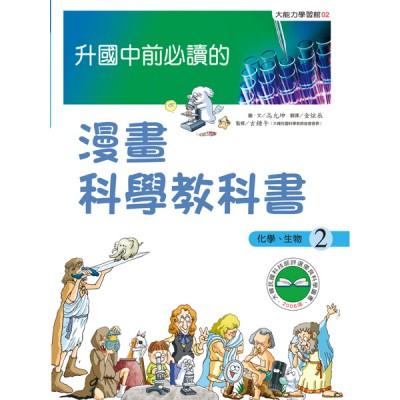 【維京國際】升國中前必讀的漫畫科學教科書(2)化學、生物
