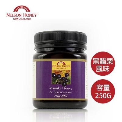 紐西蘭 Nelson Honey 麥蘆卡蜂蜜 黑醋栗風味 MGO 30+ (250g)