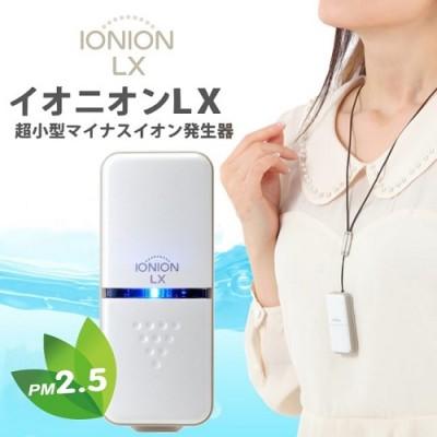 日本IONION LX超輕量隨身空氣清淨機 壽司機