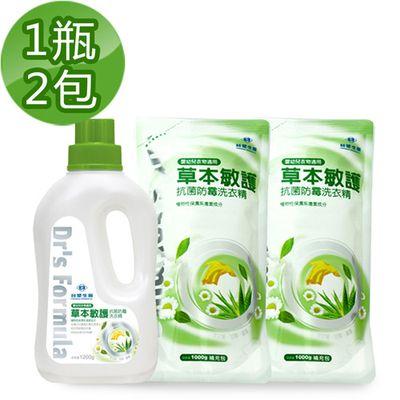 【台塑生醫】Dr's Formula草本敏護-抗菌防霉洗衣精超值組(1瓶+2包)