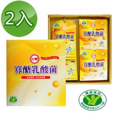 【台糖】寡醣乳酸菌禮盒(2盒+便利包2包)2盒/組