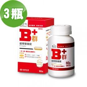 特賣【台塑生醫】緩釋B群雙層錠(60錠/瓶) 3瓶/組